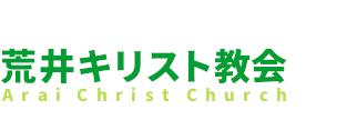 荒井キリスト教会